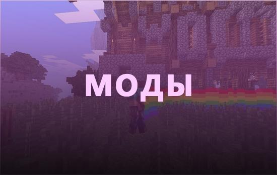 Моды Майнкрафт | Скачать Моды для Minecraft