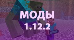 Пример использования мода на гигантов зомби в игре Майнкрафт 1.12.2