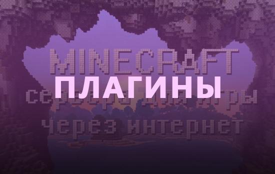 Плагины Майнкрафт | Скачать плагины для Minecraft