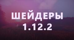 Пример использования шейдеров в игре Майнкрафт 1.12.2