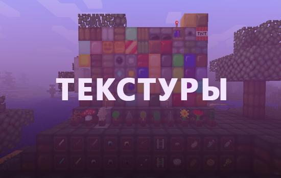Текстуры Майнкрафт | Скачать текстуры для Minecraft