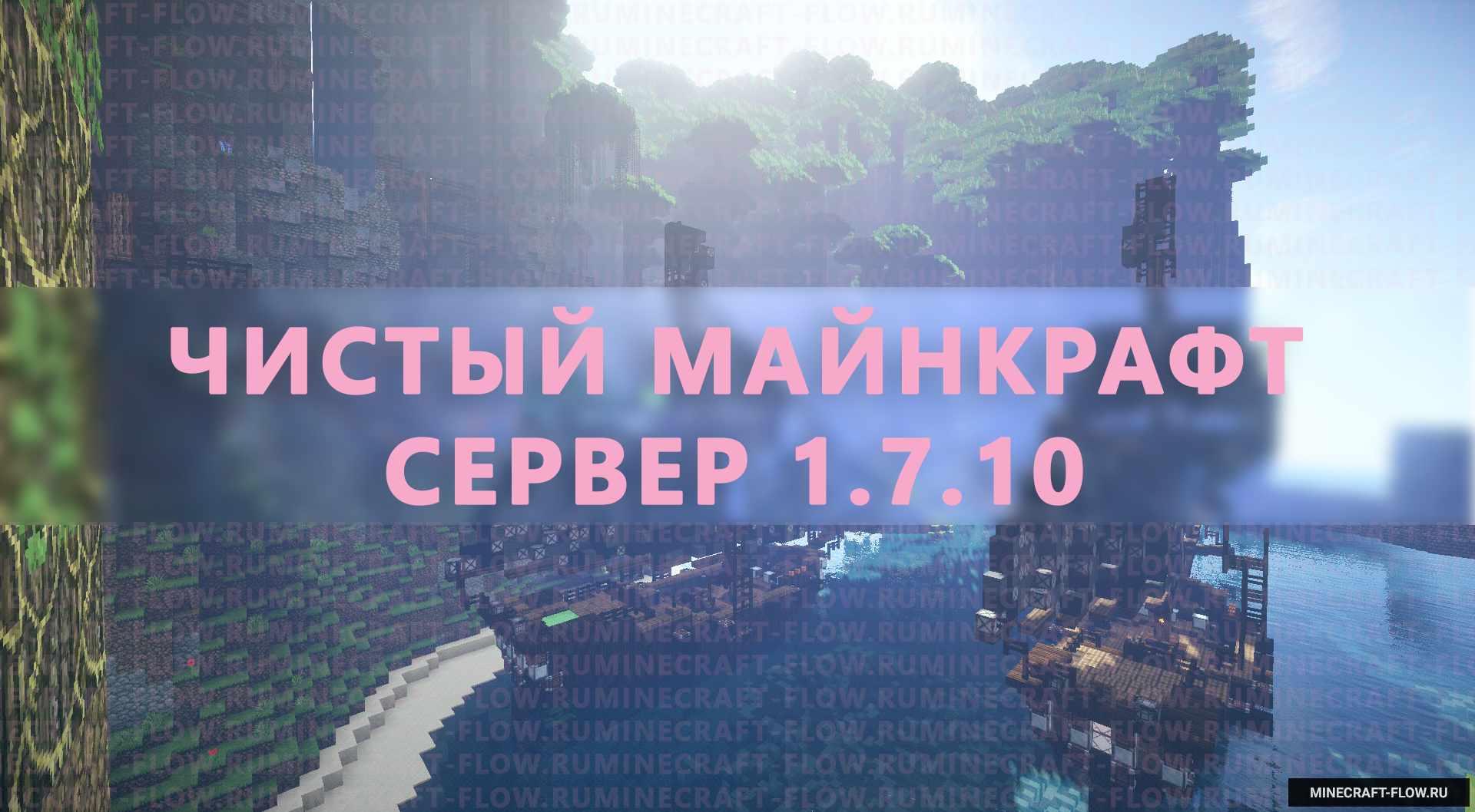 скачать чистый сервер майнкрафт 1.7.2 с forge